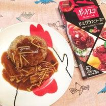 新商品★ポントクックで簡単夕ご飯を♡の記事に添付されている画像