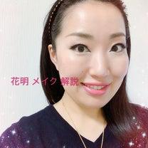 """""""高嶋化粧品 メイクアップ編""""  始まりの春♪メイクセッション人気御礼の記事に添付されている画像"""