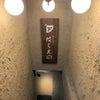 赤坂見附「鶏すき焼き はら志の」の画像