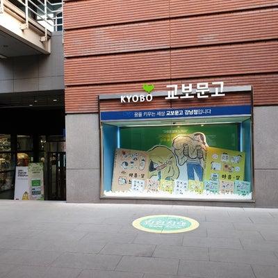 韓国最大規模の書店【教保文庫 江南店】行くと何気に楽しい♪の記事に添付されている画像
