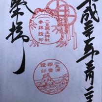 伊勢志摩旅行④2日目平成最後の伊勢神宮参拝の記事に添付されている画像