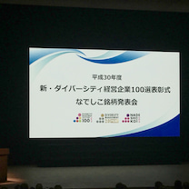 新・ダイバーシティ経営企業100選表彰式に参加しましたの記事に添付されている画像