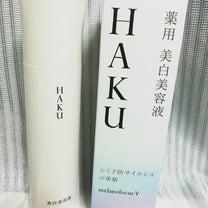 ベストコスメ通算66冠受賞!HAKU メラノフォーカスVの記事に添付されている画像