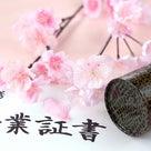 桜の花が咲き始めましたね、そんな季節に嬉しい報告をいただきましたの記事より