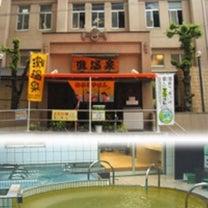 第二の出産後の源泉掛け流しー!神戸の温泉(^^)の記事に添付されている画像