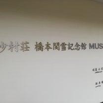 橋本関雪記念館に行きました。の記事に添付されている画像