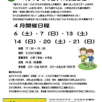 4月の子ども個サル開催日程決定!の記事に添付されている画像