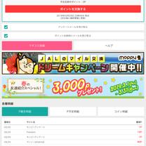コツコツ貯めて2000円!の記事に添付されている画像