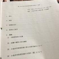 小金井市保育計画策定委員会、スタート。どうやら「保育計画」という名称が誤解のようの記事に添付されている画像
