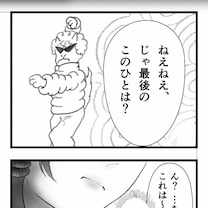 早蕨7「Secret Agent☆シャム3」の記事に添付されている画像