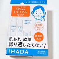 [美容]イハダ薬用スキンケアセット(医薬部外品)の記事に添付されている画像