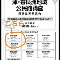 津市公民館講座 お申し込み受付中❗の記事に添付されている画像