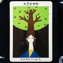 今日の1枚(日本の神様カード)の記事に添付されている画像