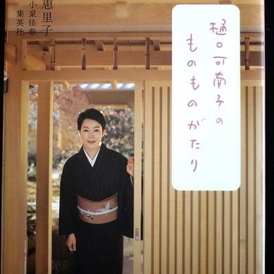 樋口可南子さんの着物姿。雅ごのみセレクトシリーズの記事に添付されている画像