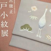小宮康正 江戸小紋展 @ シルクラブの記事に添付されている画像