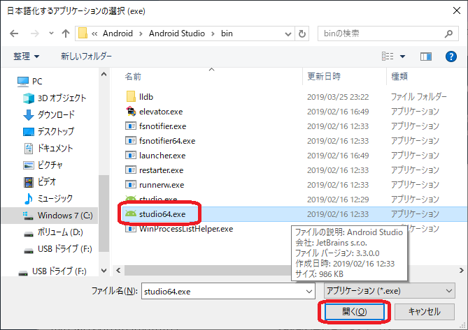 Android Studio3のインストール及び日本語化   Rebooted!!