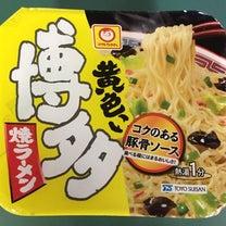 マルちゃん 黄色い博多焼ラーメンの記事に添付されている画像