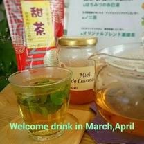 3,4月のウェルカムドリンク/ 料理教室の記事に添付されている画像
