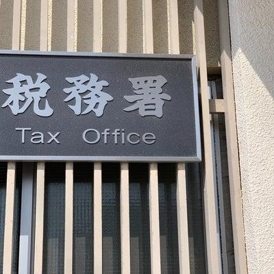 法人の確定申告で税務署へ!!の記事に添付されている画像