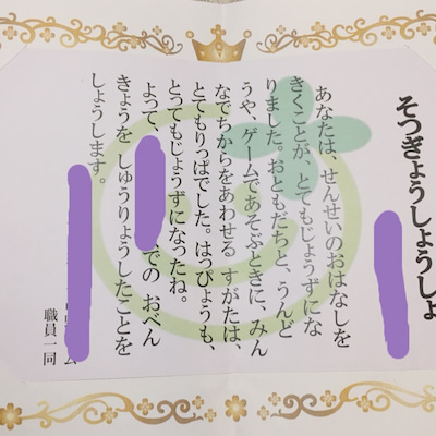 療育を卒業♡の記事に添付されている画像