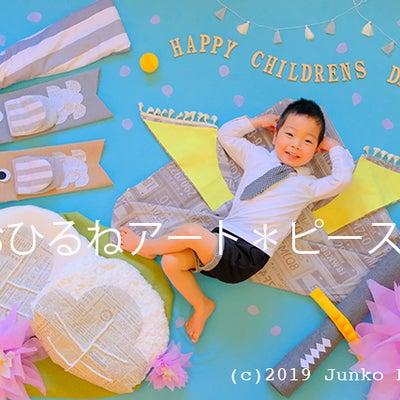 【アート紹介】 No.33 こどもの日の記事に添付されている画像
