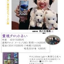 シャーマン地球の母☆3/26おはよう霊視タロット('-'*)♪の記事に添付されている画像