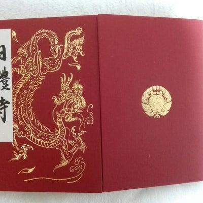 3月4日 日體寺(京都市)の専用御朱印帳の一冊目が終了の記事に添付されている画像