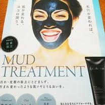 エクスビアンス新商品「マッドトリートメント」4月下旬発売!の記事に添付されている画像