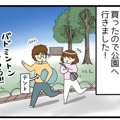 「夫婦だけで公園は寂しいか」を検証した結果(更新のお知らせ)の記事に添付されている画像