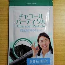 モニターレポート「チャコールダイエット~チャコールパーティクル~ 食べる活性炭」の記事に添付されている画像