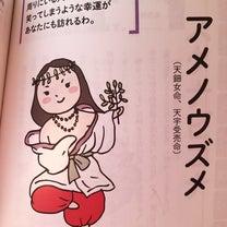 3月26日メッセージ(日干支 59壬戌)の記事に添付されている画像