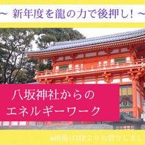 【4月1日】八坂神社からお届け!新年度を龍の力で後押し!!《龍穴風ヒーリング&守の記事に添付されている画像