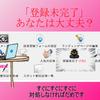 リザストメール 「登録未完了」お客様が登録が出来ない場合の対処方法の画像