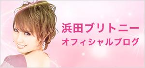 浜田ブリトニー オフィシャルブログ