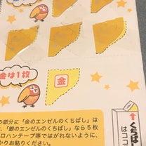 2週間で10万円トライアル・結果発表の記事に添付されている画像