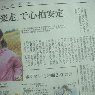 ジョギングが楽しくなるワイヤレスイヤホンついに出た!の記事に添付されている画像