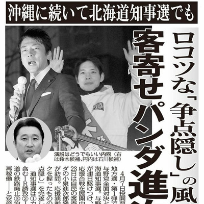 """沖縄に続いて北海道知事選でも""""客寄せ"""" 進次郎議員の露骨な「争点隠し」の記事に添付されている画像"""