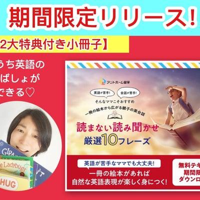 春休み『英語de読み聞かせチャレンジ!』の記事に添付されている画像