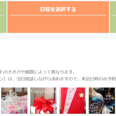3/27(水)午前0:30~午前8:00 予約サイトご利用できませんの記事に添付されている画像