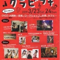 スペース・オンゾのオープンイベント、クラビラキに出演しました!の記事に添付されている画像
