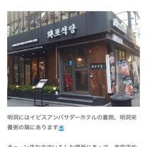 韓国で美味しい物を!と張り切ったのにーの記事に添付されている画像