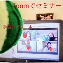 Zoomセミナーよい。の記事に添付されている画像