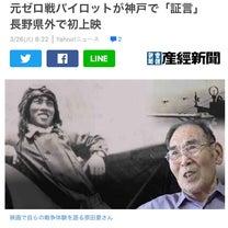 元ゼロ戦パイロットが神戸で「証言」 長野県外で初上映!の記事に添付されている画像