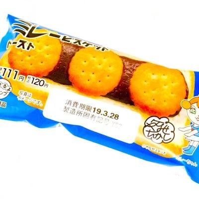 【ローソン】まさに禁断の食べ方☆ミレービスケットトーストの記事に添付されている画像