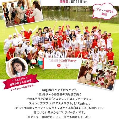 【パート2】2019年ゴルフ女子イベント、募集開始!!の記事に添付されている画像