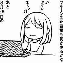 【ミニ記事548】今日はプルーンの日 ~花言葉と実言葉を添えて~の記事に添付されている画像