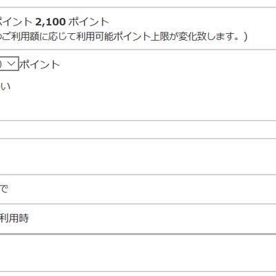 手出し38円。要チェックのリクルートポイント♡の記事に添付されている画像
