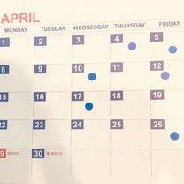 4月はスタートの月☽・:*の記事に添付されている画像