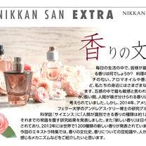 【雑学】香りの文化史  +香りを感じるメカニズムの記事に添付されている画像