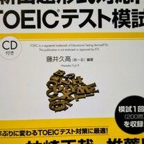 TOEICは〇〇を持って取り組む!の記事に添付されている画像